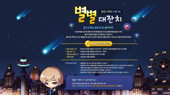 Star Star Festival