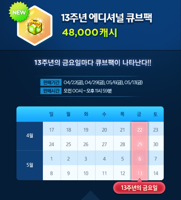 13th Anniversary Additional Cube Pack