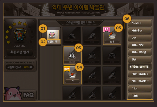 Collection UI (1)