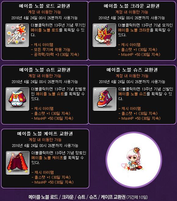 Maple Noble Set
