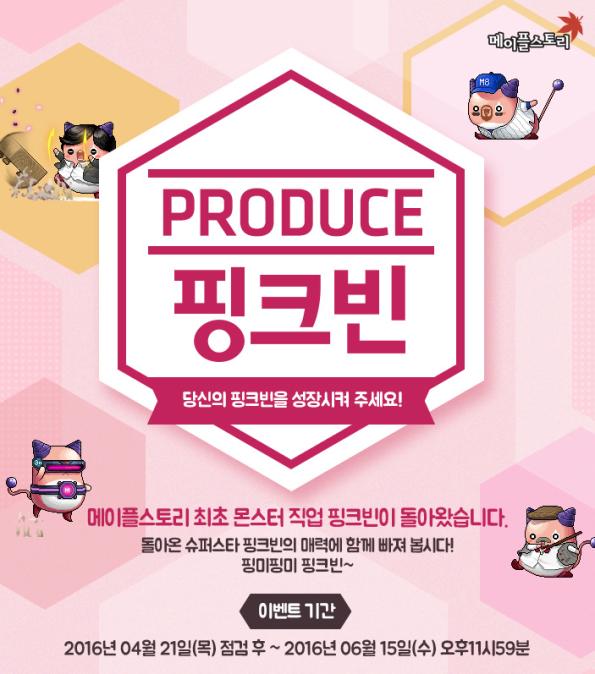 Produce Pink Bean