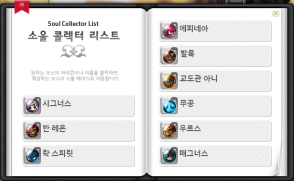 Soul Collector List (1)