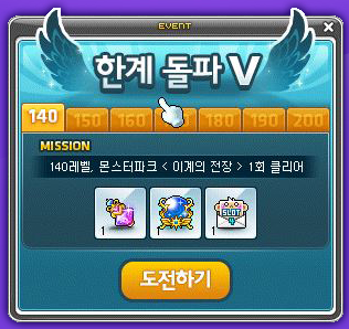 Breakthrough V Event