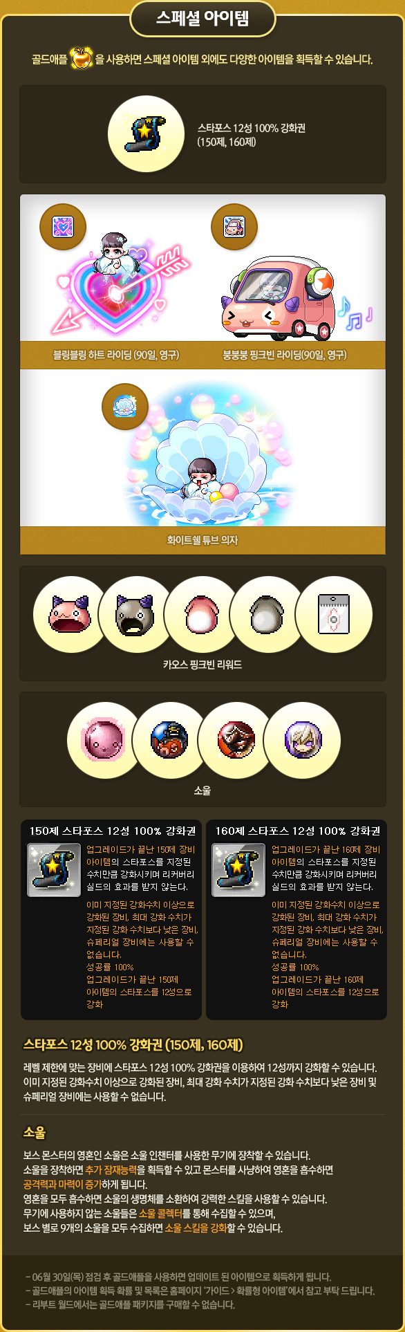 Gold Apple Special Items