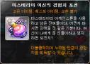 Masteria Goddess' Experience Potion