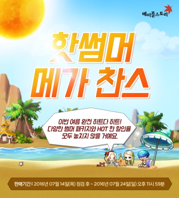 Hot Summer Mega Chance