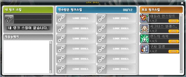 Link Skills