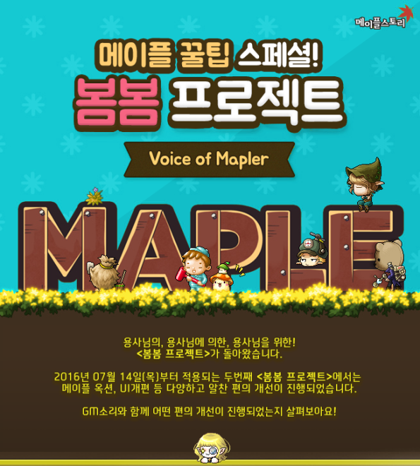 Voice of Mapler