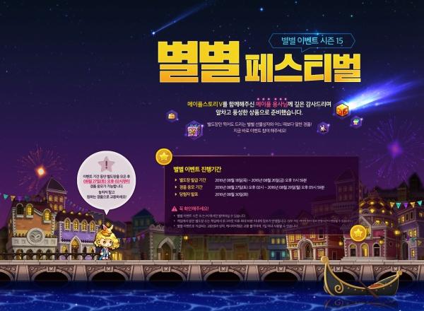 Star Star Festival Season 15