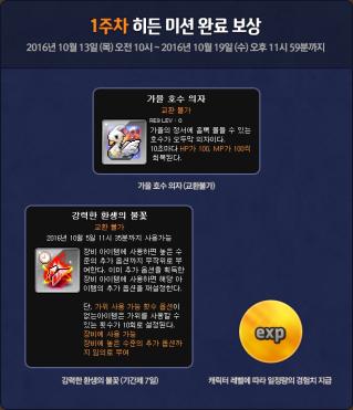1st-week-hidden-mission-rewards