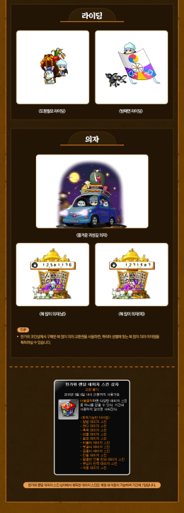 coin-shop-new-items-2