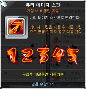 fury-damage-skin