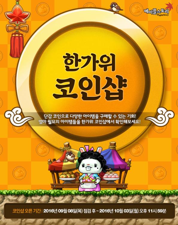 hangawi-coin-shop