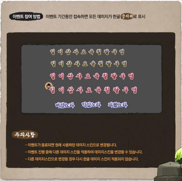 hangul-damage-skin