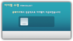 Item Collect (New)