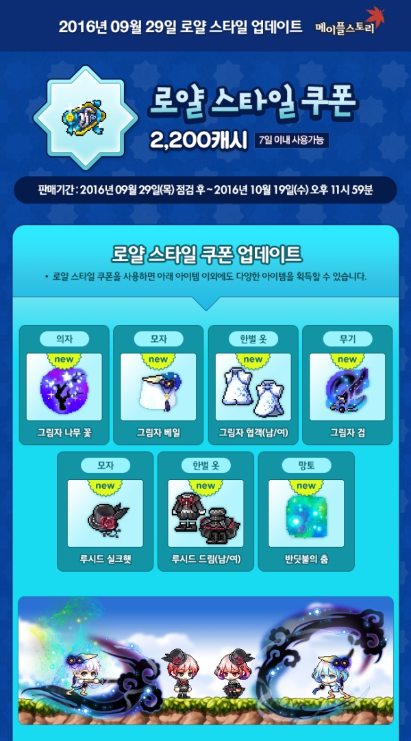 royal-style-coupon-update
