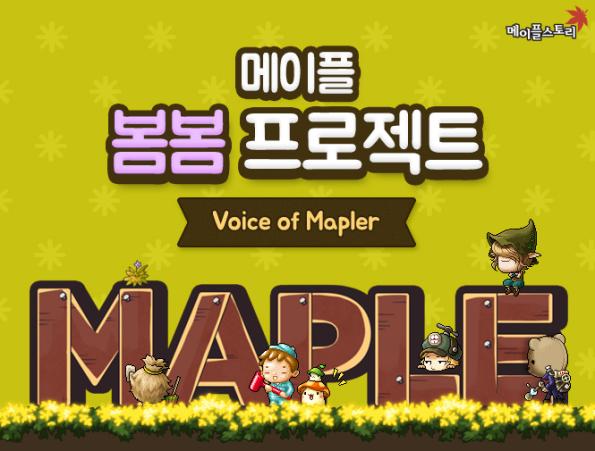 voice-of-mapler