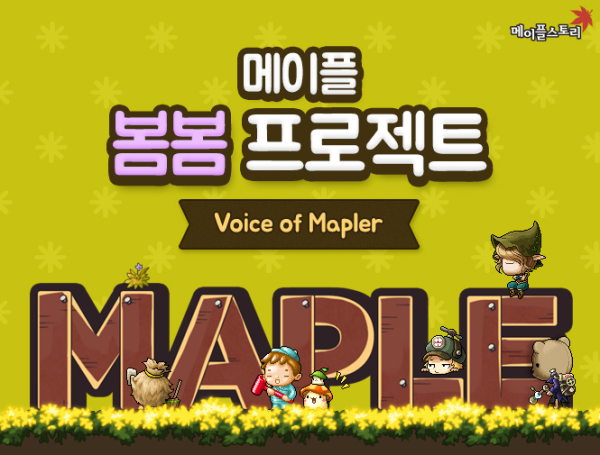 voice-of-mapler