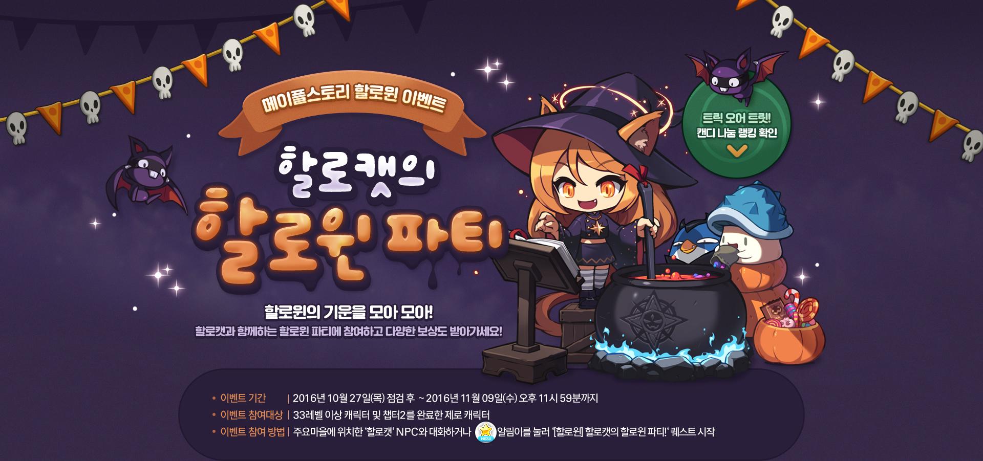 KMS ver. 1.2.267 – Hallocat's Halloween Party!
