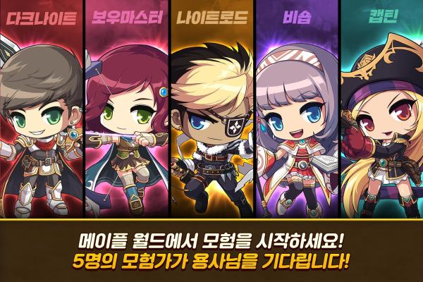 maplestory-m-jobs