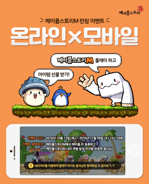 maplestory-m-launching-event