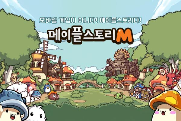 maplestory-dating-site