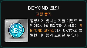beyond-coin
