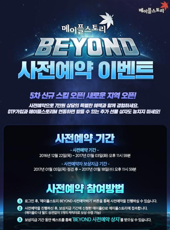beyond-pre-registration