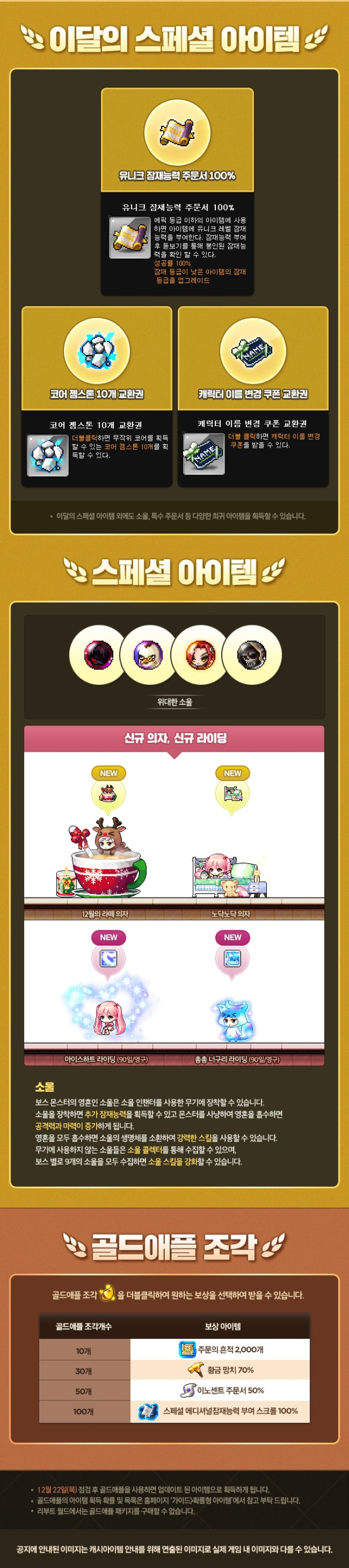 gold-apple-special-items