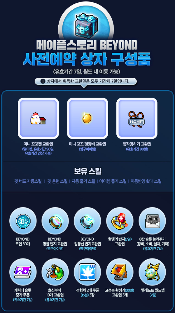 maplestory-beyond-pre-registration-box