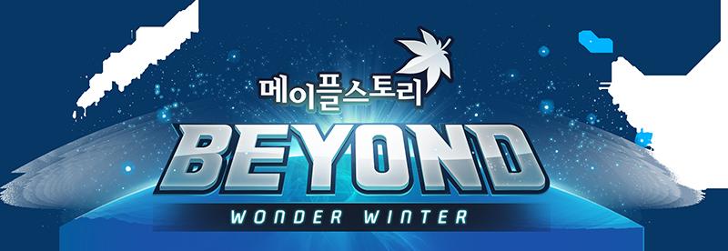 MapleStory BEYOND Wonder Winter.png