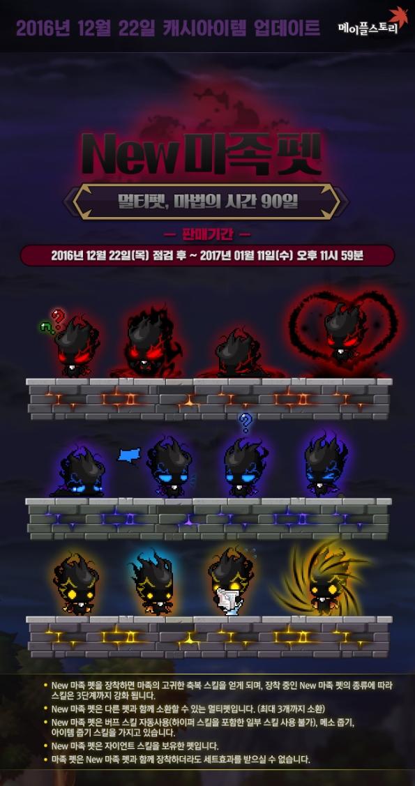 New demon Pets.jpg
