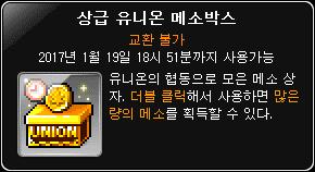 advanced-union-meso-box