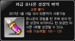 basic-union-growth-potion