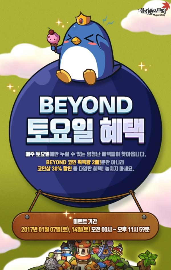 beyond-saturday-benefits
