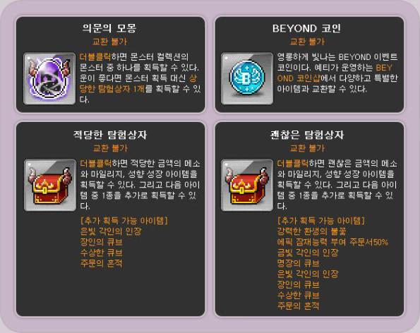event-monster-registration-rewards