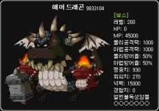 hammer-dragon