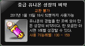 intermediate-union-growth-potion