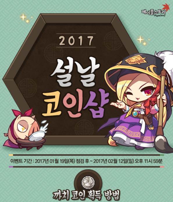 new-years-coin-shop