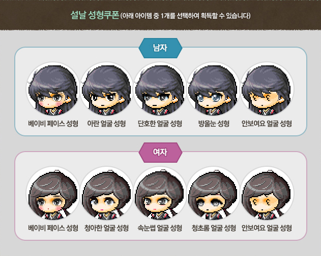 Face coupons maplestory