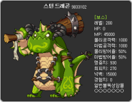 stun-dragon