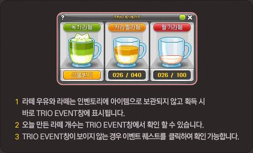 trio-event