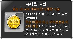 union-coin