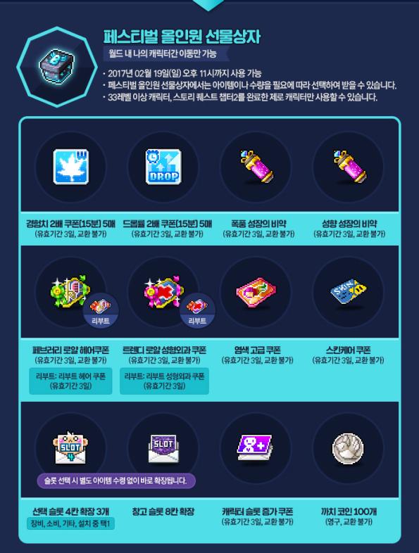 festival-all-in-one-giftbox-rewards