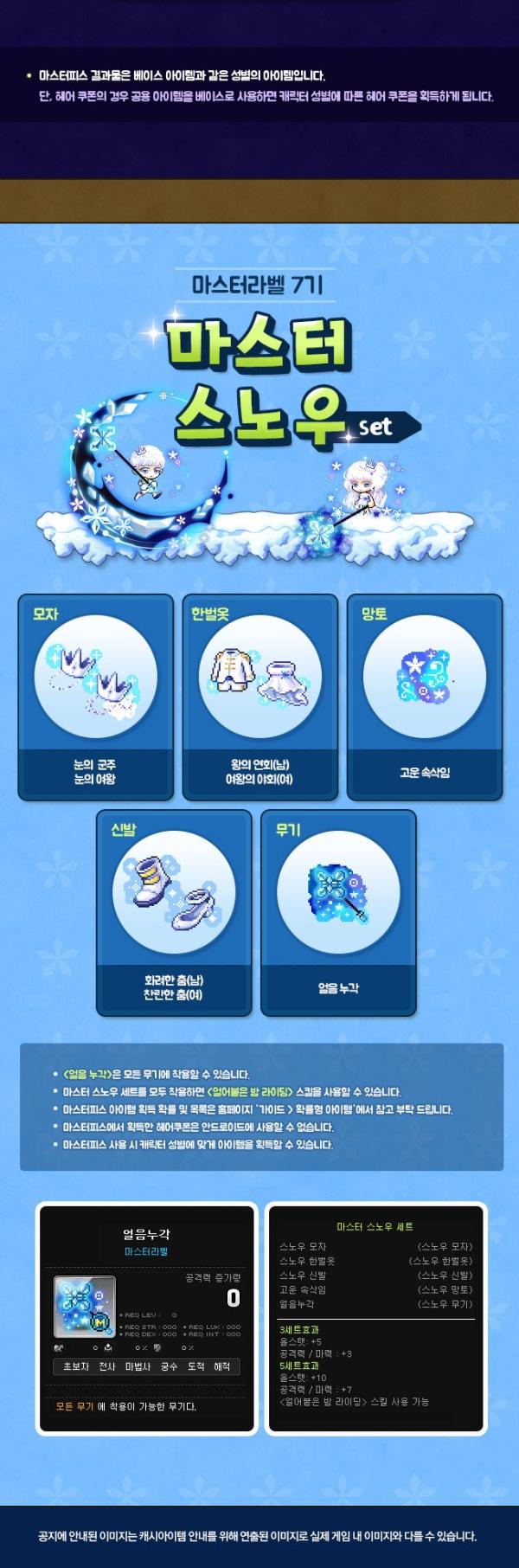 master-snow-set.jpg?w=600