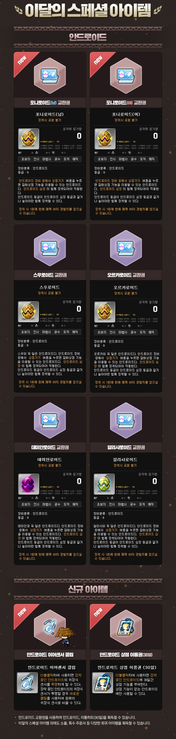 special-android-items