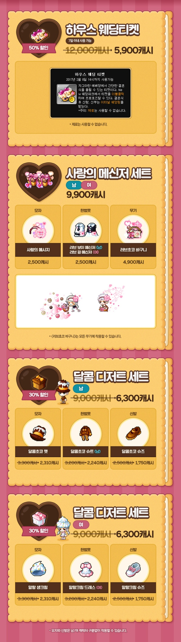Wedding Ticket and Valentine Sets.jpg