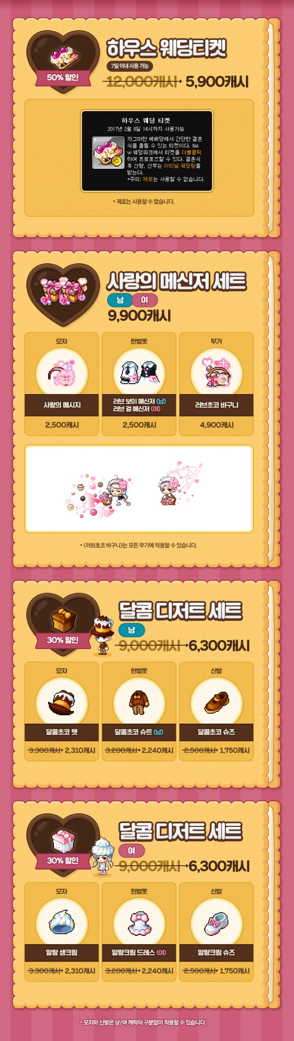Wedding Ticket and Valentine Sets.jpg