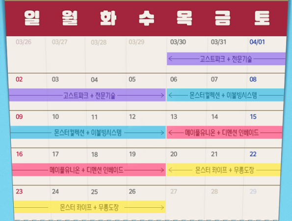 Colourful Maple Schedule