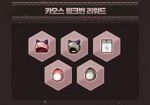 Pink Bean Rewards